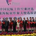2010中国民航十佳空乘评选现场