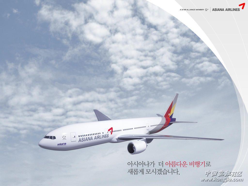 [转帖]韩亚航空的新logo