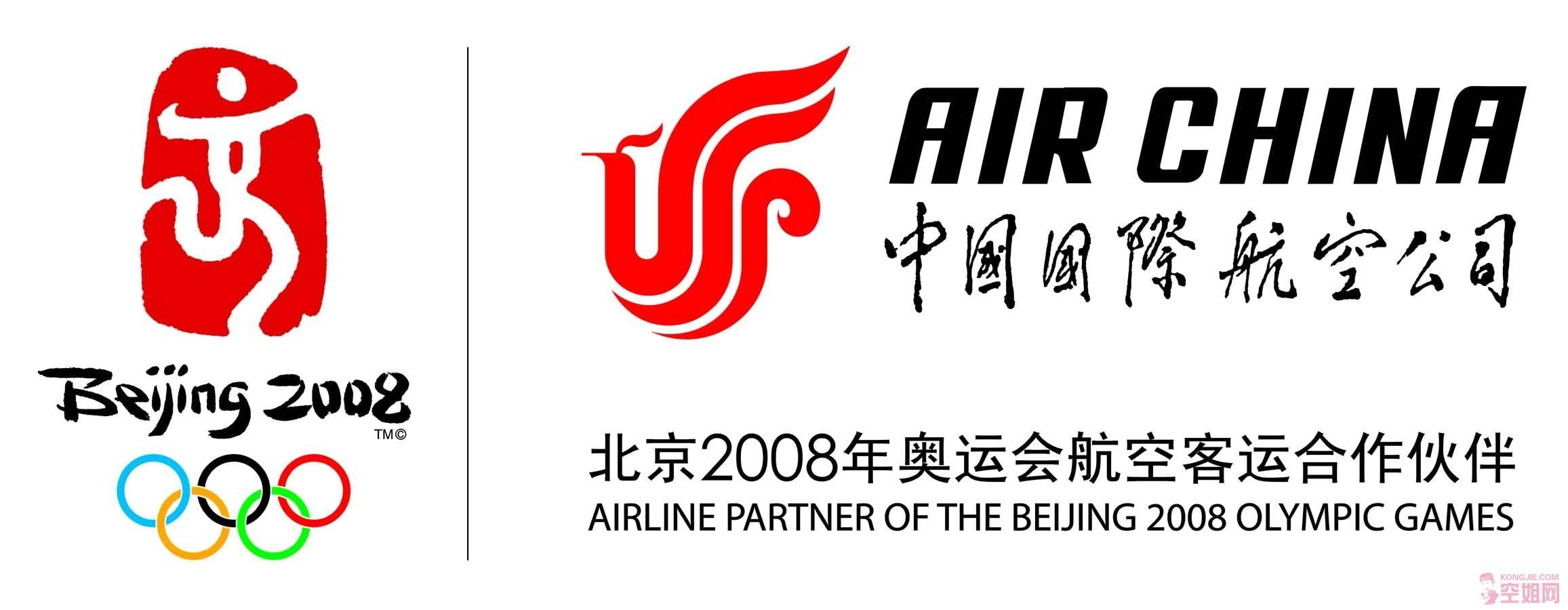 东方凤凰--记中国国际航空公司