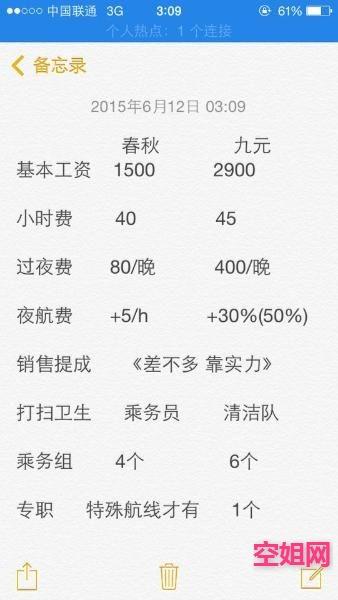 春秋和九元航空对比.jpg